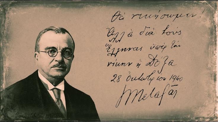 Ιωάννης Μεταξάς - 28η Οκτωβρίου 1940.jpg